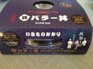 側面には2012年12月19日に『バラー丼』が発売される告知が記載