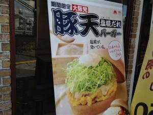 豚天バーガー(塩糀だれ)