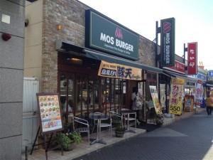 JR横浜線・十日市場駅前にあるモスバーガー