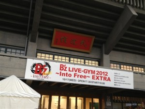 B'z LIVE-GYM 2012 -Into Free- EXTRA 日本武道館 に行ってきた