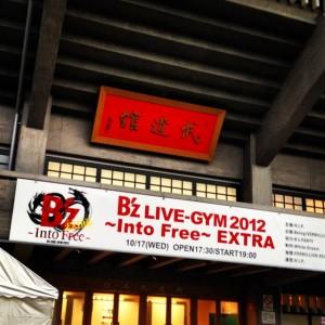 B'z LIVE-GYM 2012 -Into Free- EXTRA 日本武道館のセットリスト(セトリ)と感想