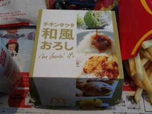 チキンタツタ和風おろしは包み紙では無く箱には入っているタイプ