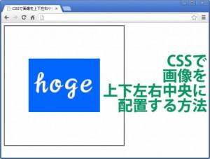 [CSS] 画像を上下左右中央に配置する方法