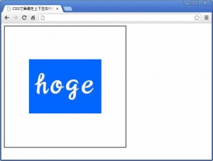 CSSで画像を上下左右中央に配置する方法