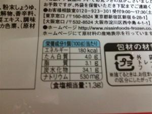 カップヌードルおにぎりのカロリー・栄養成分