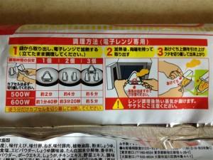 カップヌードルおにぎりのパッケージ裏面・調理方法
