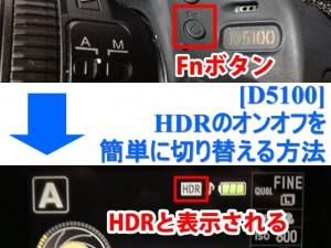 [D5100] HDRのオンオフを簡単に切り替える方法
