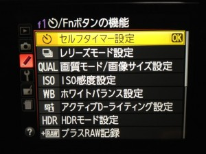 『HDRモード設定』を選択する事で、Fnボタンを押すことでHDR機能のオンオフが行える