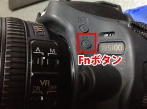 D5100のFnボタン(ファンクションボタン)』にHDR機能のオンオフを割り当て