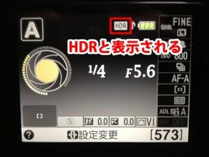 HDR機能がオンの場合のD5100のインフォ画面