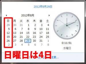 [Python] ある年月の○曜日の日数を求める方法