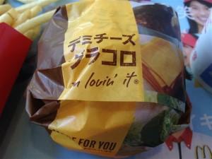 デミチーズグラコロの包み紙