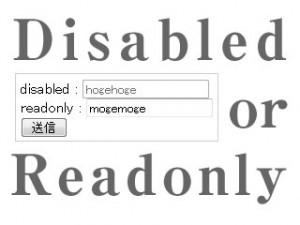 [HTML] formパーツに使用するdisabled属性とreadonly属性の違い