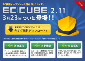 ec-cube_211