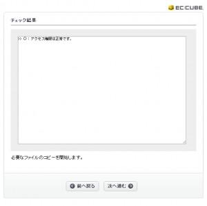 ec-cube_211_003