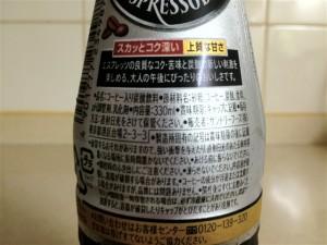 エスプレッソーダの原材料・栄養成分・カロリー