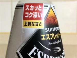 エスプレッソーダのラベル