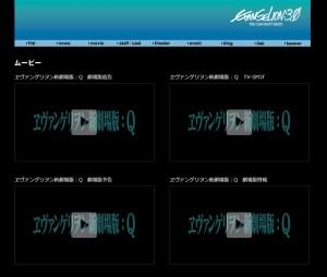 ヱヴァンゲリヲン新劇場版:Q 公式サイト