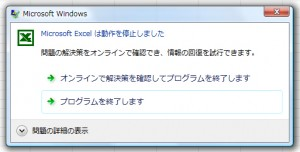 excel_error_window