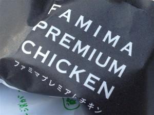 ファミマプレミアムチキンを食べてみた
