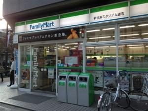 ファミリーマート 新横浜スタジアム通店
