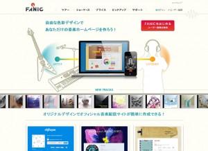 ミュージシャンのためのホームページ作成サービス『FANIC(ファニック)』