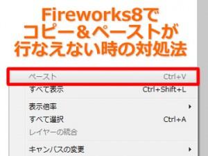 Fireworks8でコピー&ペーストが行なえない時の対処法