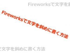 [Fireworks] 文字を斜めに書く方法