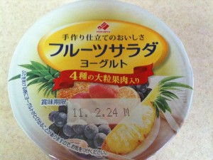 fruit_yogurt01