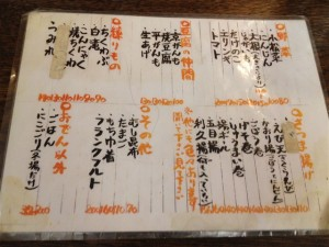 福島屋のフードメニュー