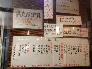 福島屋の壁に貼られたメニュー
