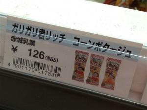 ガリガリ君リッチコーンポタージュの値段は126円(税込)