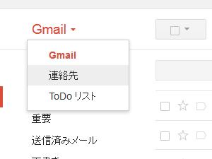 右上の『Gmail』と書かれている部分をクリックし、『連絡先』をクリック