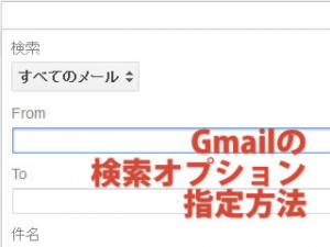 Gmailの検索オプション指定方法