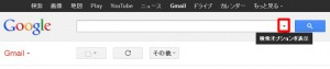Gmailの検索オプション指定方法01
