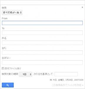 Gmailの検索オプション指定方法02