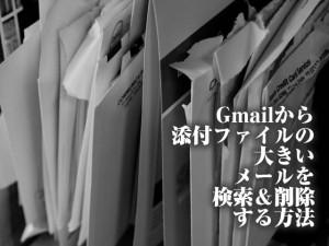 Gmailから添付ファイルの大きいメールを検索&削除する方法