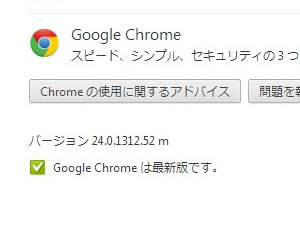『Google Chrome 24』リリース
