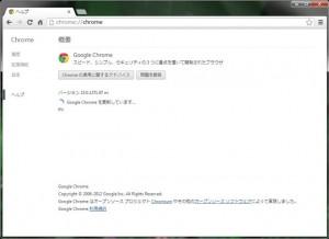 Google Chrome 24の更新