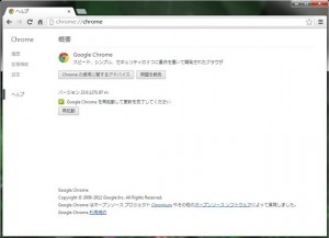 Google Chrome 24の更新完了