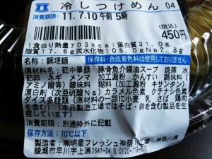 hiyashi_tsukemen_03