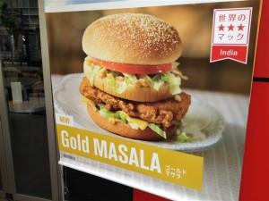ホットゴールドマサラとマイルドゴールドマサラのカロリー・栄養成分