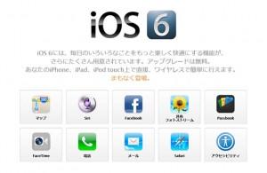 『iOS 6』がリリースされました