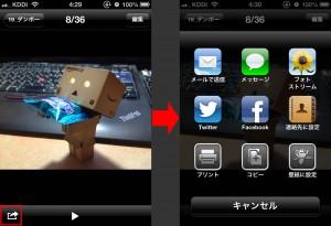 アルバムアプリからの送信・投稿機能