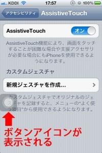 AssistiveTouch(アシスティブタッチ)