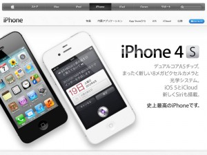 iPhone4Sの保証期間