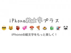 『iPhone絵文字プラス』をリリースしました