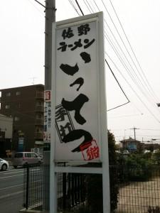 ittetsu_03