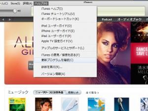 iTunes 11に自動アップデートされない場合