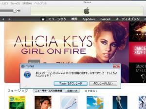 iTunesのアップデート方法